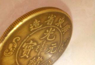 北京古钱币收藏