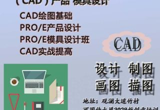 深圳观澜清湖较近的CAD机械装修工程 施工图专业培训学校