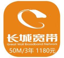 上海长城宽带50M/3年