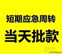 武汉阳光易贷贷款公司贷款机构