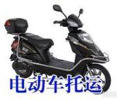 武汉电动车托运