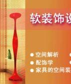 上海室内软装设计培训班
