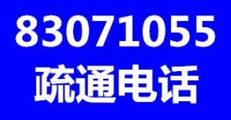 开福区捞刀河疏通厕所、马桶疏通83071055