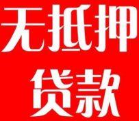 南京浦口沿江急用钱贷款