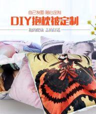 DIY抱枕被定制