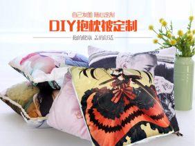 个性抱枕被定制