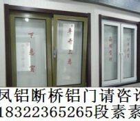广东凤铝断桥铝门窗
