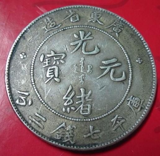 梅州蕉岭县古钱币正规拍卖