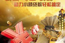 南京六合个人无抵押小额贷款,额度高利息低,户籍不限