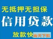 广州保单贷款
