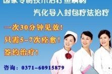 郑州鱼鳞病医院治疗中心