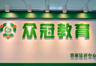 在深圳会计拿高薪需要一个中级会计师
