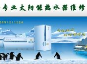 西安专业热水器维修安装