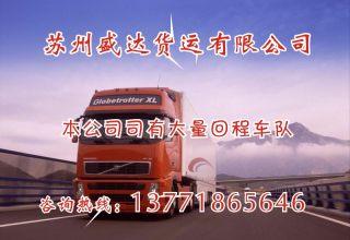 苏州到淄博的物流专线 苏州物流公司