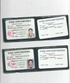 上海市建筑施工特种操作证办理及复审