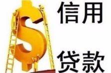 深圳信用贷款流程