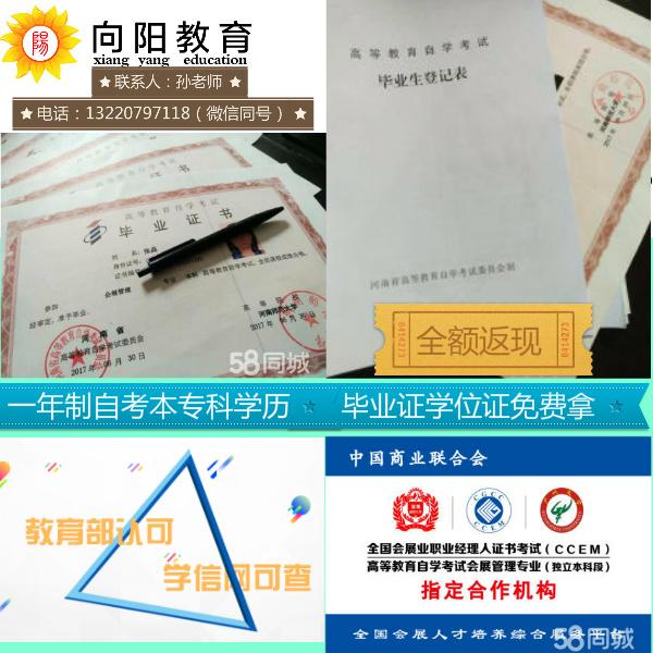 济宁兖州自考专科助学班_国 家承认【济宁向阳教育】
