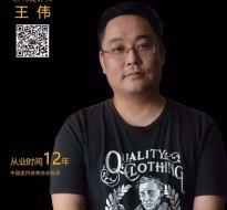 王伟/从业12年