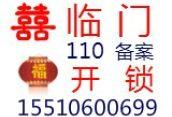 北京海淀区上地开锁公司海淀区上地