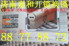 济南历下区燕山立交桥周边开锁公司安装指纹锁公司专业服务
