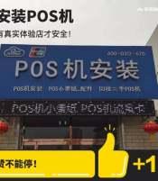 沧州POS机安装 保定手机POS机安装电话