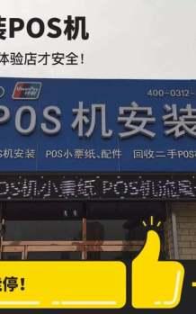 爱付科技POS机安装