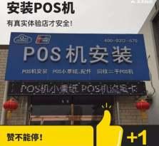 唐山POS机安装 保定手机POS机安装电话