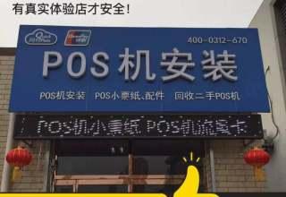邢台POS机安装 保定手机POS机安装电话