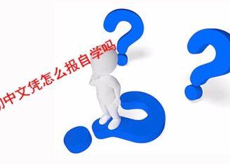 初中文凭能报自考吗