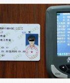 IC卡焊工证网上怎么查询真假?怎么复审?