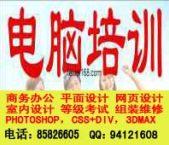 电脑办公培训,word,excel培训,朝阳电脑培训学校