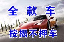 全款车不押车贷款 广州不押车贷款 车贷款