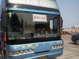 台州到石家庄客车