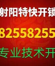 射阳县快捷开锁公司