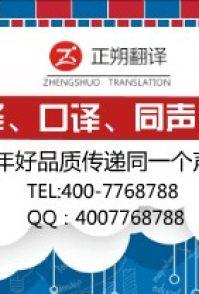 成都翻译公司_成都翻译公司哪家好 正朔翻译