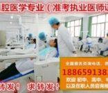 山东春季高考口腔医学招生网
