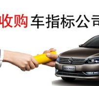 北京收购车指标公司