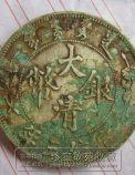 北京古银币