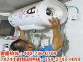 武汉长虹太阳能热水器维修电话