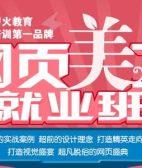 上海网店美工精修班培训学校
