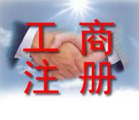 苏州注册公司、苏州代办营业执