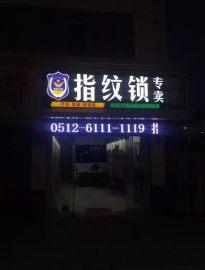 吴中区帮帮开锁公司 指纹锁专卖