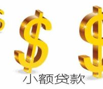 长沙小额贷款需要哪些资料?凭