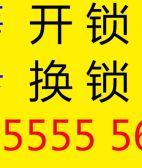 莘县开锁公司开锁换锁配汽车遥控钥匙芯片钥匙安装防盗门锁芯