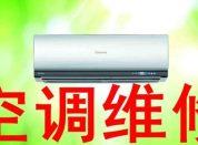 株洲芦淞区格力空调维修,格力空调维修售后电话