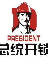 全广州24小时开锁换锁:02O-88888O02