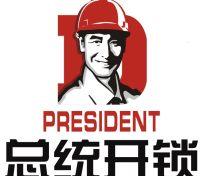 全广州24小时开锁换锁:02