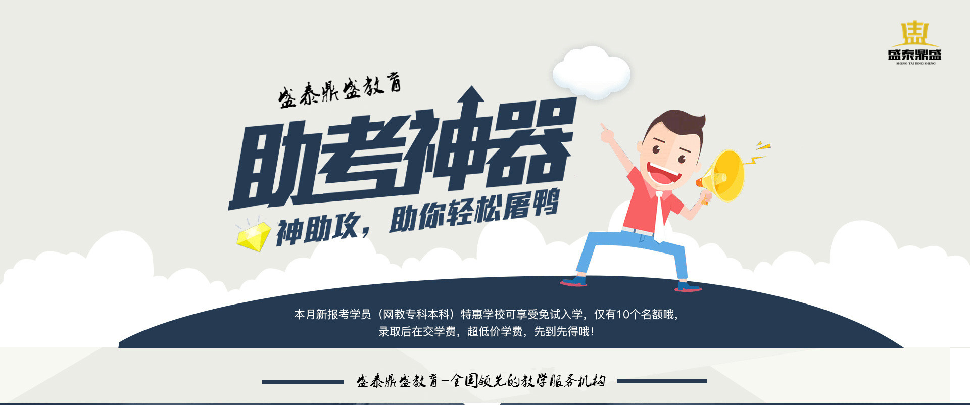 楚雄网教报名自考大专本科学历提升stds.com.cn