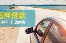 广州不押车二次装G贷款