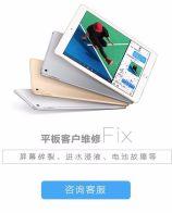 烟台苹果售后:换屏/换电池/扩容/以旧换新价格